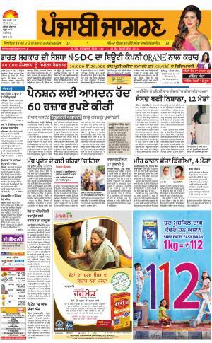 Chandigarh: Punjabi jagran News : 8th June 2017