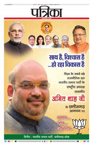 Raipur Patrika News