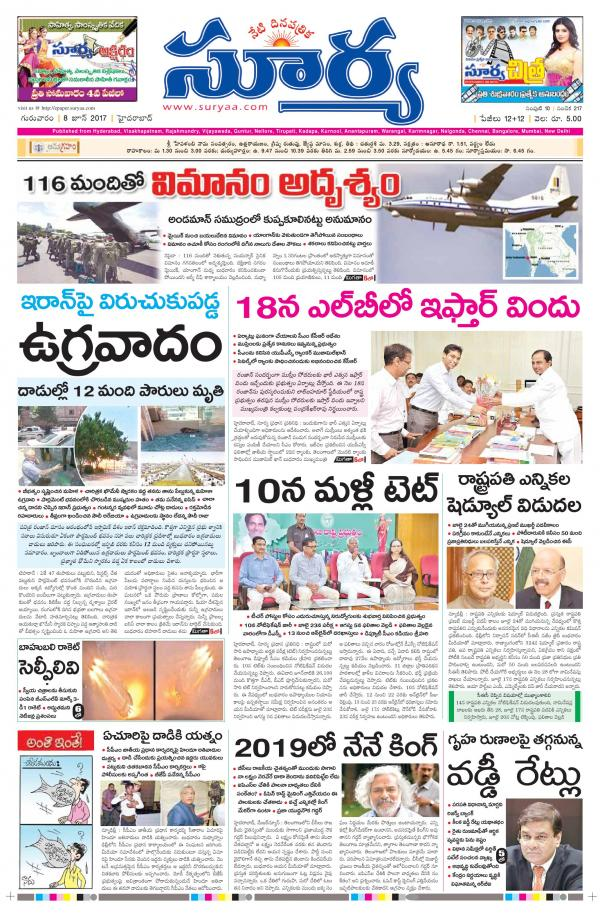 Surya Telugu News Paper - Telugu Daily Online edition published from
