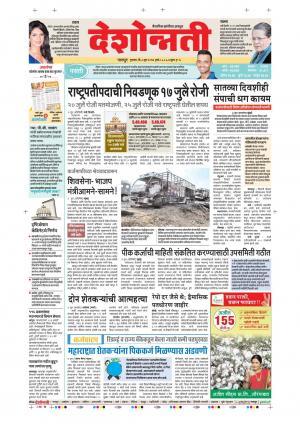 08th June Nagpur Main