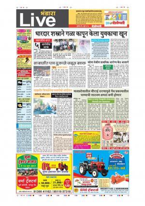 08th June Bhandara Live