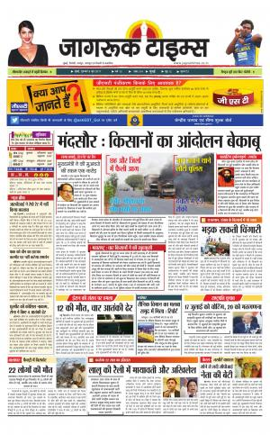 8-Jun-2017 Epaper Jagruk times