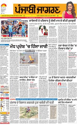 MOGA/FARIDKOT/MUKTSAR: Punjabi jagran News : 9th June 2017
