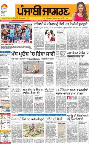 Hoshiarpur: Punjabi jagran News : 9th June 2017
