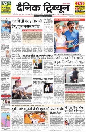 DT_09_June_2017_Gurgaon