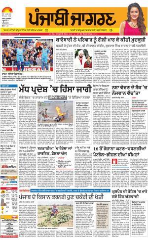 AMRITSAR: Punjabi jagran News : 9th June 2017