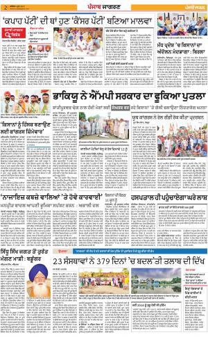 Tarantaran: Punjabi jagran News : 9th June 2017