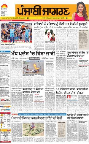 Chandigarh: Punjabi jagran News : 9th June 2017
