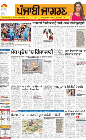 KAPURTHALA: Punjabi jagran News : 9th June 2017