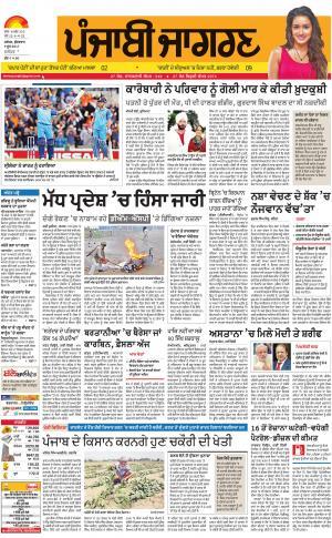JALANDHAR: Punjabi jagran News : 9th June 2017