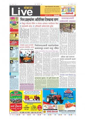 09th Jun Bhandara Live