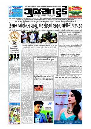 Epaper 09 Jun 2017
