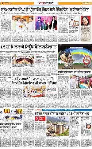 GURDASPUR: Punjabi jagran News : 10th June 2017