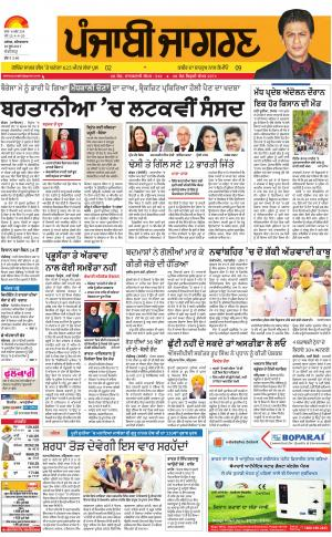 Chandigarh: Punjabi jagran News : 10th June 2017