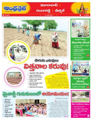 11-6-2017 Rangareddy
