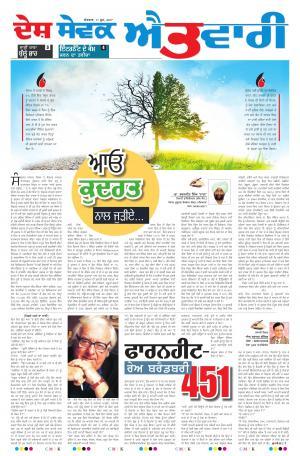 11thJune-Magazine
