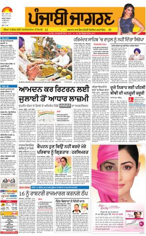 MOGA/FARIDKOT/MUKTSAR: Punjabi jagran News : 11th June 2017