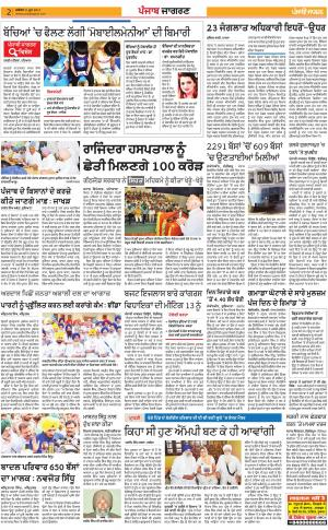 BATHINDA: Punjabi jagran News : 11th June 2017