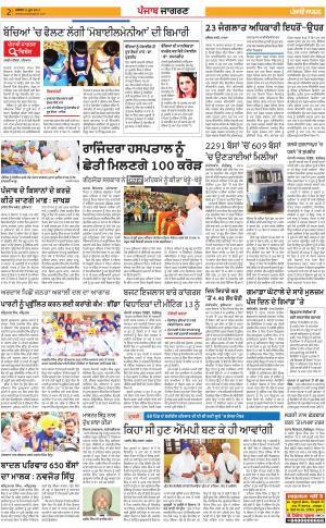 GURDASPUR: Punjabi jagran News : 11th June 2017