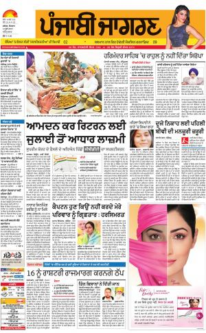 AMRITSAR: Punjabi jagran News : 11th June 2017
