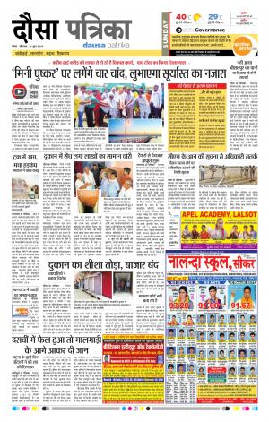 Rajasthan Patrika Dausa