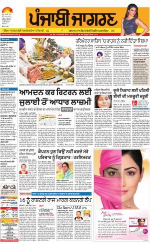 JALANDHAR: Punjabi jagran News : 11th June 2017