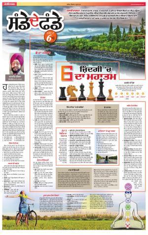 SUPPLEMENT: Punjabi jagran News : 11th June 2017