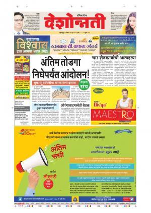 11th Jun Nagpur Main
