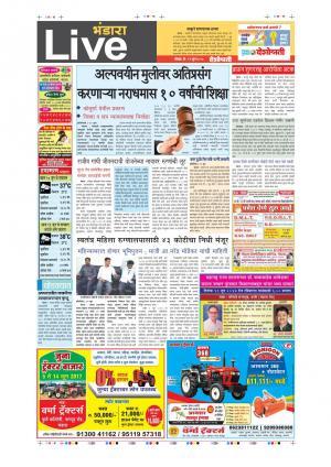 11th Jun Bhandara