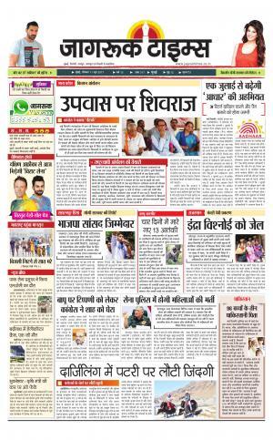 11-Jun-2017 Epaper Jagruk times