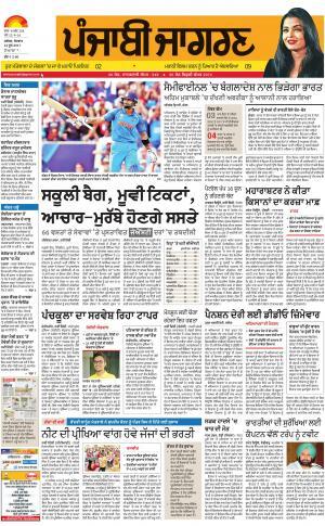 DOABA: Punjabi jagran News : 12th June 2017