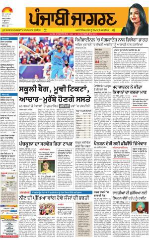 AMRITSAR: Punjabi jagran News : 12th June 2017