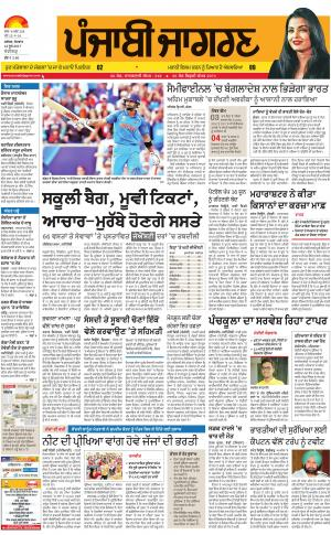 Chandigarh: Punjabi jagran News : 12th June 2017