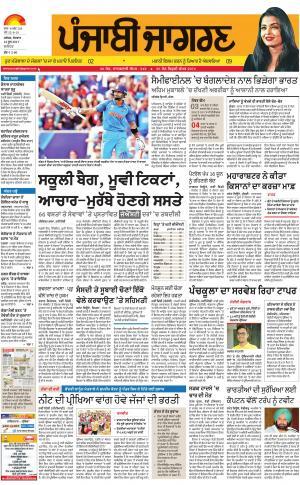 JALANDHAR: Punjabi jagran News : 12th June 2017