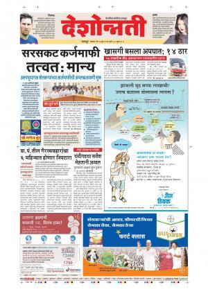 12th Jun Nagpur Main
