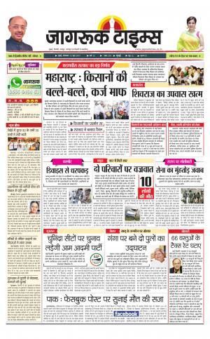 12-Jun-2017 Epaper Jagruk times