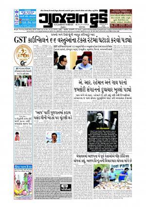 Epaper 12 Jun 2017