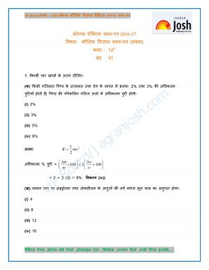 UP Board Class 12 Physics First Solved Practice Paper Set 6