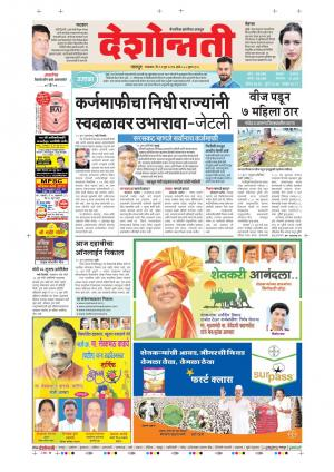 13th Jun Nagpur  Main