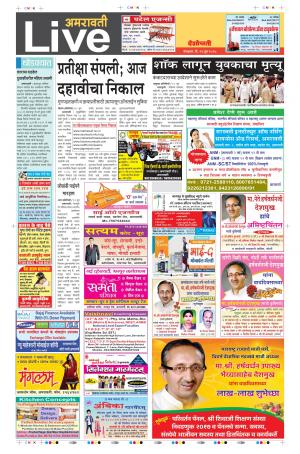 13th Jun Amravati