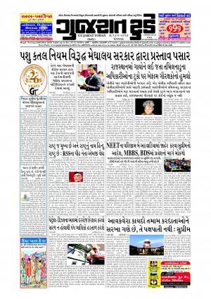 Epaper 13 Jun 2017