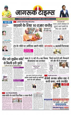 13-Jun-2017 Epaper Jagruk times