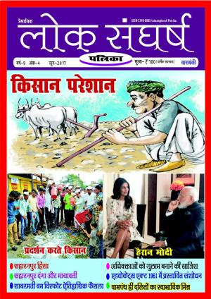 Loksangharsh Patrika June 2017