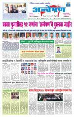 Weekly Anveshan (साप्ताहिक - अन्वेषण) - संपादक: डॉ. सुभाष सामंत