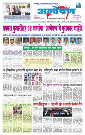Weekly Anveshan (साप्ताहिक - अन्वेषण) - संपादक: डॉ. सुभाष सामंत - June 12, 2017