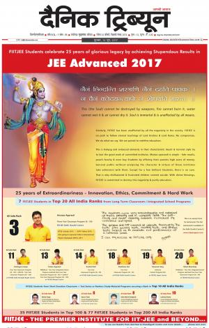 DT_14_June_2017_Gurgaon