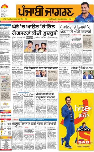Sangrur\Barnala: Punjabi jagran News : 14th June 2017