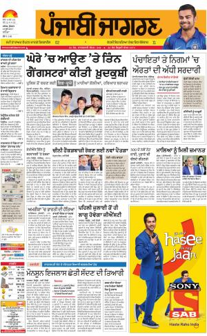 BATHINDA: Punjabi jagran News : 14th June 2017