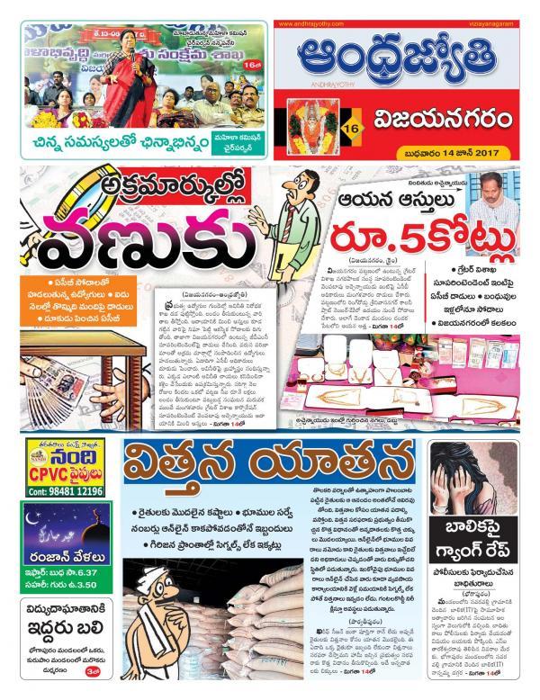 Eenadu Epaper Vizianagaram District Edition - xilusmake