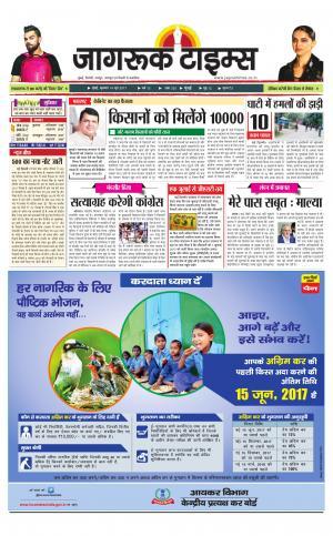14-Jun-2017 Epaper Jagruktimes